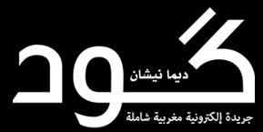 كود: جريدة إلكترونية مغربية شاملة.