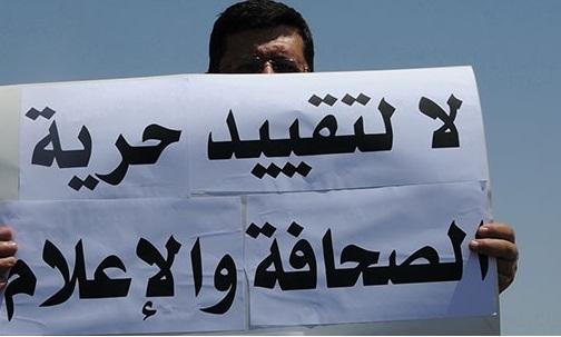 الفيدرالية المغربية للإعلام ترفض تنزيل قانون 90.13 المتعلق بالمجلس الوطني للصحافة